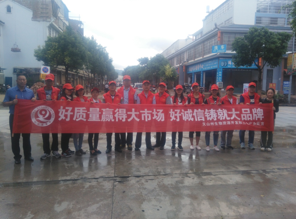"""文山州生物三七局举办""""质量月""""宣传活动"""