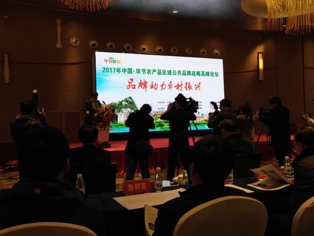 州生物万博娱乐官网局应邀参加2017年中国毕节农产品区域公共品牌战略高峰论坛